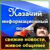 Казачий информационный портал - Казаки Лефортово